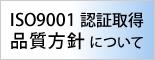 ISO9001 認証取得品質方針 について